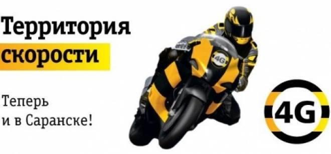 Саранск – территория скорости 4 G «Билайн»