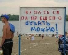 Власти Саранска недовольны работой МВД на городских пляжах