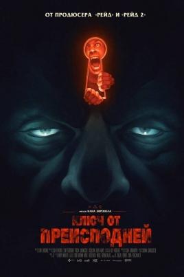Ключ от преисподней постер