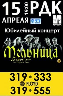 Мельница постер