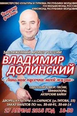 Творческий вечер Владимира Долинского постер