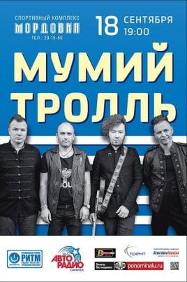 Мумий Тролль постер