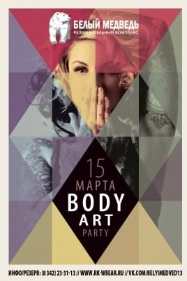 Body art party постер