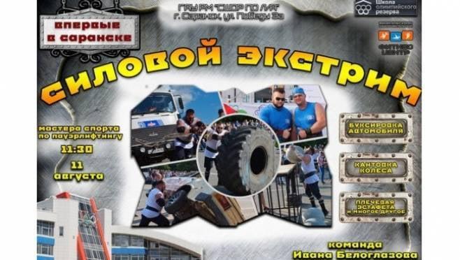 Мордовские богатыри покажут «Силовой экстрим»