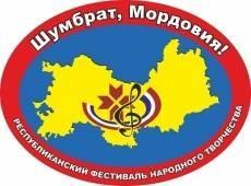 В Саранске на одной сцене соберутся лучшие народные исполнители Мордовии