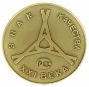 Мордовская водка и семечки получили «Знак качества XXI века»
