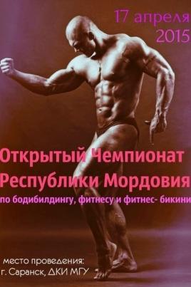Открытый Чемпионат Республики Мордовия по бодибилдингу постер