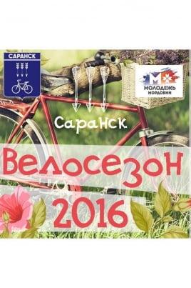 Открытие велосезона 2016 постер