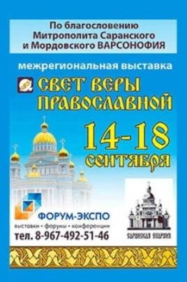 СВЕТ ВЕРЫ ПРАВОСЛАВНОЙ - Саранск постер