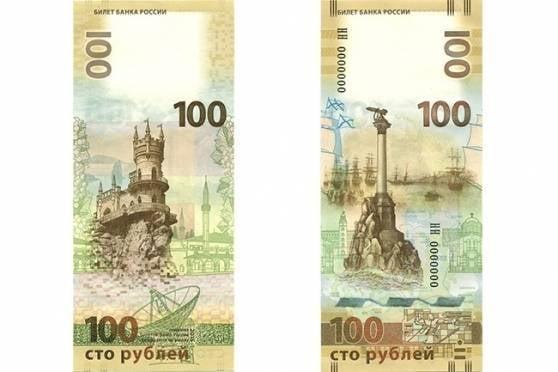 В России выпустили 20 млн банкнот, посвящённых Крыму