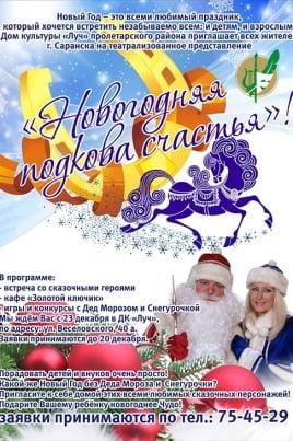 Новогодняя подкова счастья постер