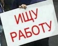 Уровень безработицы в Мордовии оценен 4 местом в ПФО