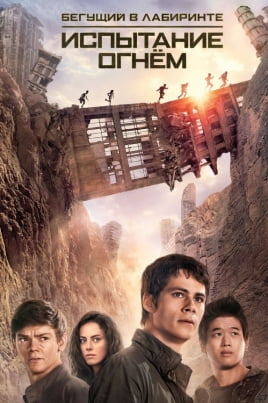 Бегущий в лабиринте: Испытание огнемMaze Runner: The Scorch Trials постер