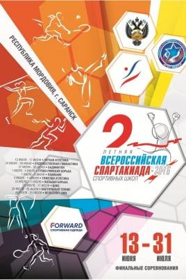 II Всероссийская летняя спартакиада спортивных школ 2016 года постер