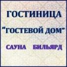 Гостиница «Гостевой дом»