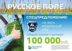 """""""Балтийский лизинг"""" поможет своим клиентам собрать урожай"""