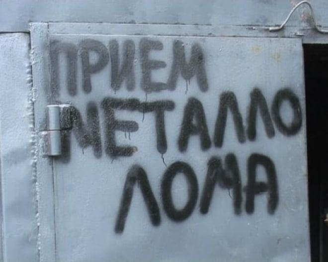 В Мордовии изъяли три тонны черного металла