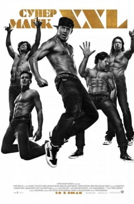 Супер Майк XXLMagic Mike XXL постер