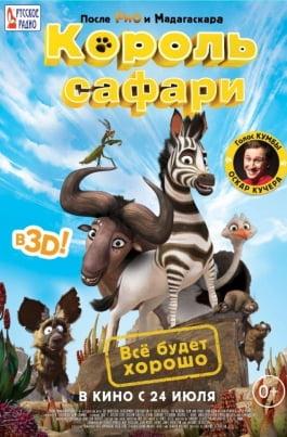 Король сафариKhumba постер