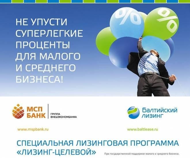 «МСП Банк» оценил «Балтийский лизинг» в своем исследовании