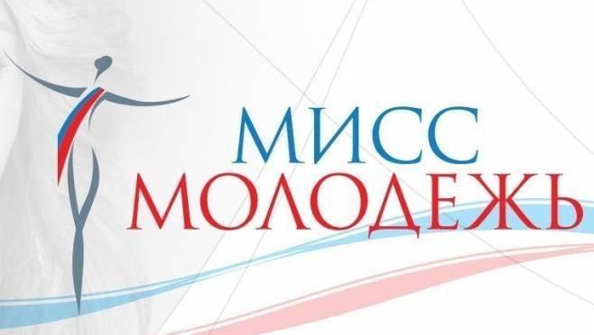 Девушки из Мордовии могут побороться за звание «Мисс Молодёжь» и выиграть грант