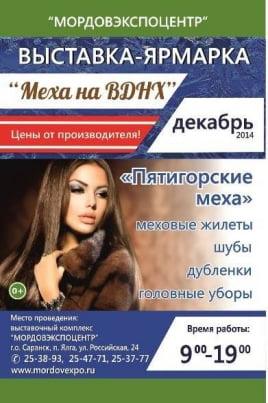 Пятигорские меха постер