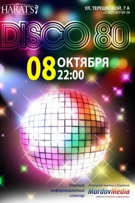 Вечеринка в стиле Диско постер