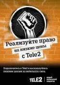 Около 2500 жителей Саранска реализовали свое право на низкие цены с Tele2