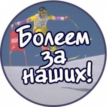 Олимпиада - 2014: «Болеем за наших!» на МордовМедиа.ру