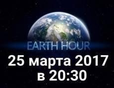 Жителей Мордовии призывают провести час без электричества ради природы