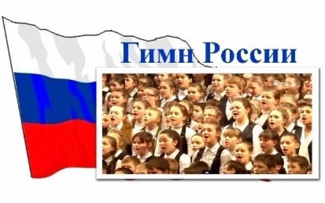 Российских школьников могут обязать слушать гимн РФ еженедельно