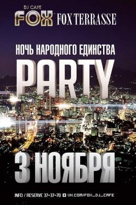 Ночь народного единства постер