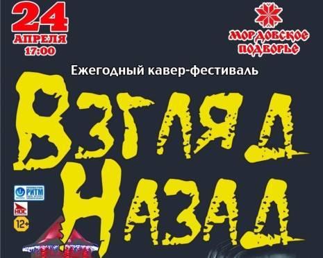 Сегодня рокеры Саранска сделают «Взгляд назад»