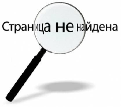 Россияне получили право на забвение в интернете