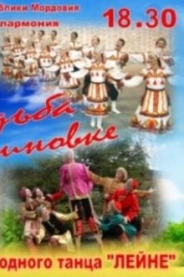 Ансамбль народного танца «Лейне» постер