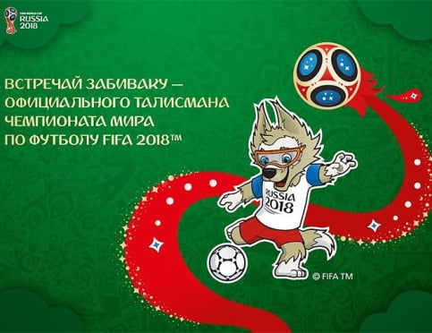 Талисманом ЧМ-2018 в России будет Забивака