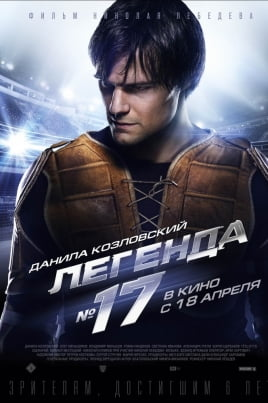 Легенда №17 постер