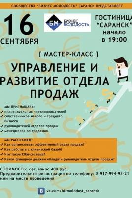 Управление и развитие отдела продаж постер