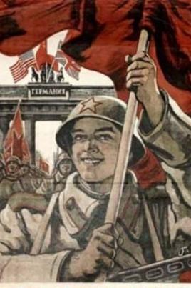 Мы вместе с победой дошли до Берлина постер