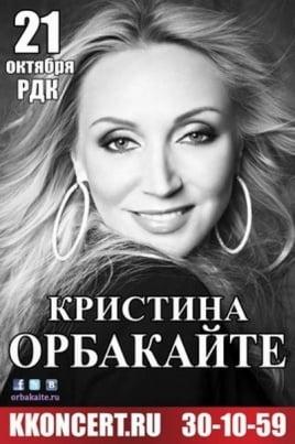 Кристина Орбакайте постер