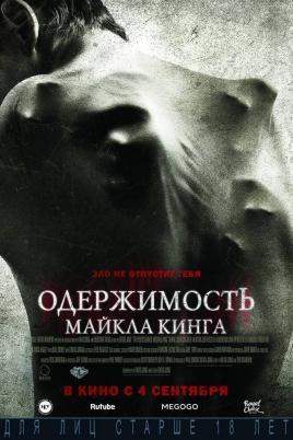 Одержимость Майкла КингаThe Possession of Michael King постер