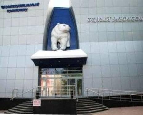 Судебные приставы арестовали «Белый Медведь» в Саранске