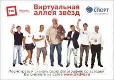 ТТК приглашает на «Виртуальную аллею звезд российского спорта»