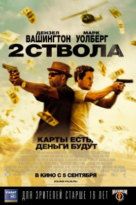 Два ствола2 Guns постер