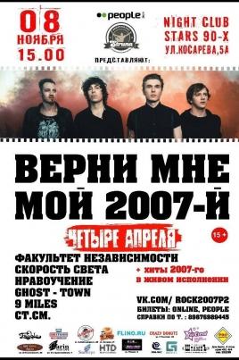 Верни мне мой 2007-й постер