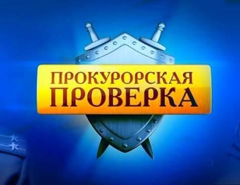 В работе минсоцзащиты Мордовии выявлены массовые нарушения