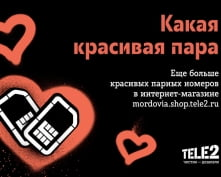 Tele2 дарит влюбленным красивые парные номера