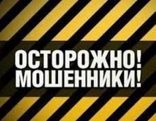 Мошенники предлагали жителям Мордовии работу в администрации