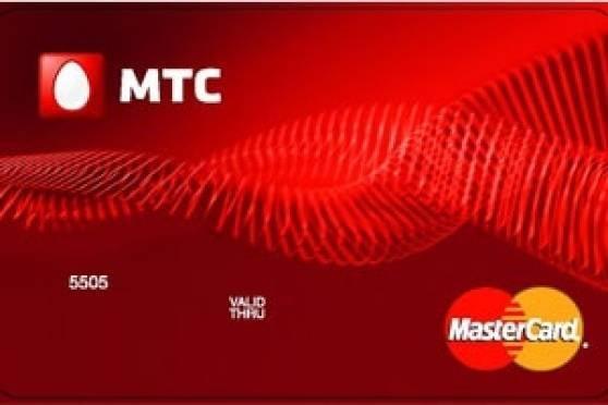Деньги возвращаются с МТС и МТС Банком
