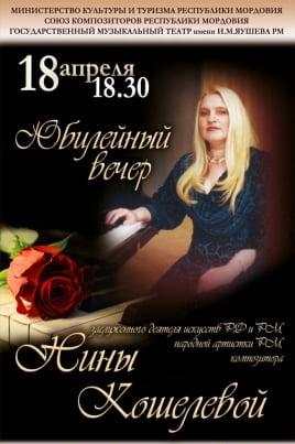 Нина Кошелева постер
